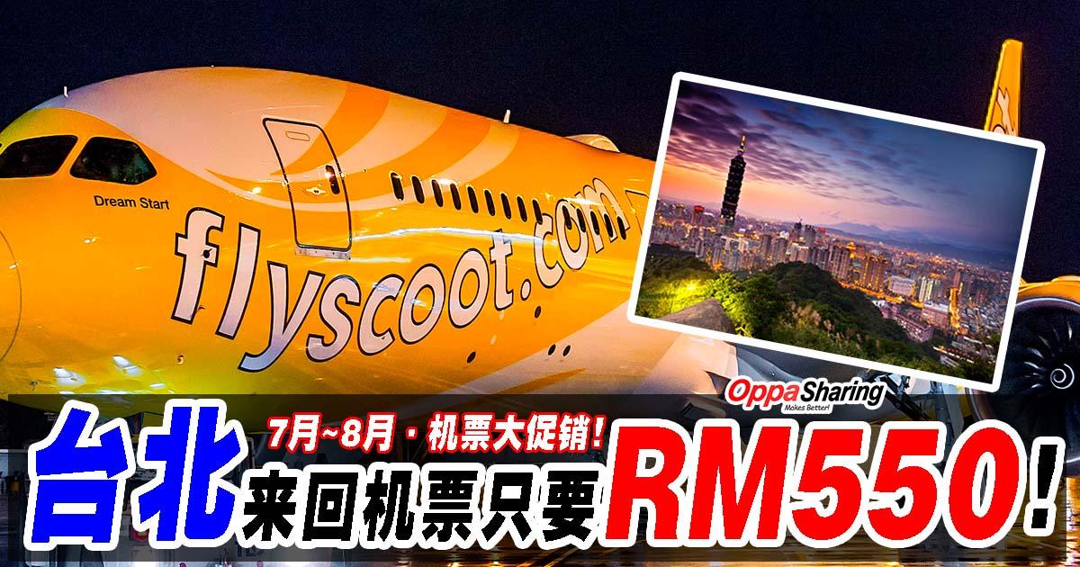 Photo of 台北直飞机票来回只要RM550!7月~8月Scoot机票大促销!