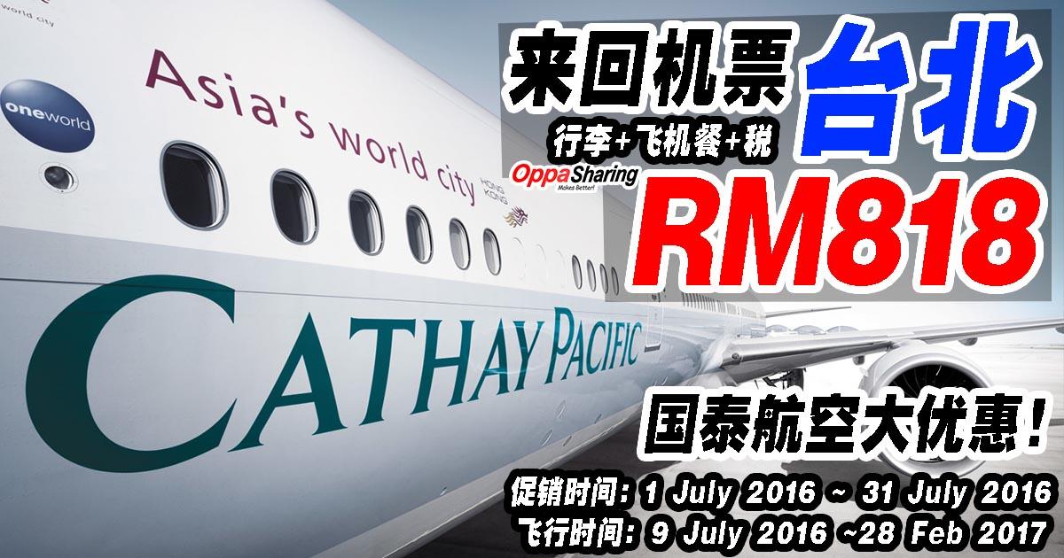 Photo of 包行李包飞机餐来回台北一人才RM818而已!!Cathay Pacific国泰航空大优惠!