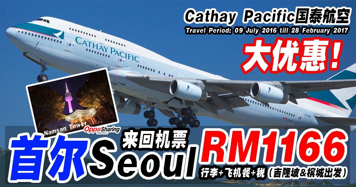 Photo of 韩国首尔Seoul来回机票+行李+飞机餐才RM1166而已!Cathay Pacific大优惠!