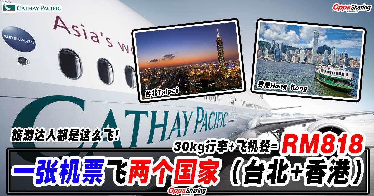 Photo of 旅游达人教你一张机票飞两个国家(台北+香港),来回机票才RM818而且还包30kg行李和飞机餐!