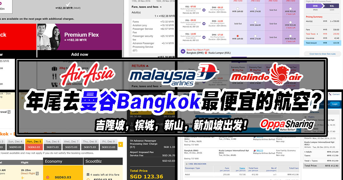 Photo of 今年年尾去曼谷Bangkok哪一家航空最便宜?AirAsia?Mas?还是Malindo?吉隆坡,槟城,新山,新加坡出发!