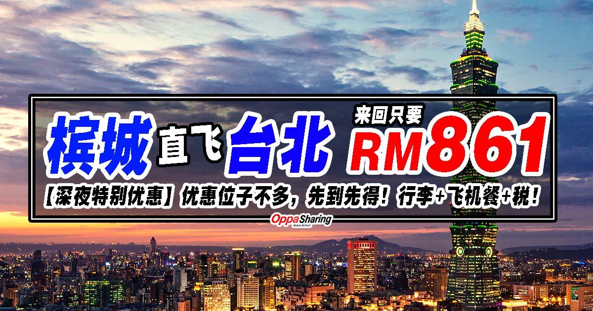 Photo of 【深夜特别优惠】槟城直飞台北来回只要RM861而已!!优惠位子不多,先到先得!!