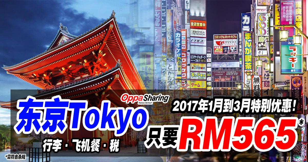 Photo of 飞往东京Tokyo机票有便宜!包行李和飞机餐ANA只要RM565包税!2017年1月到3月特别优惠!