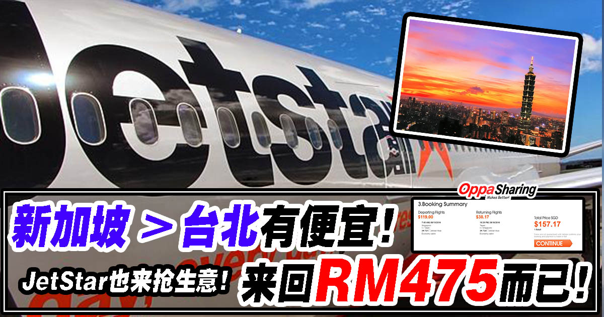 Photo of 新加坡直飞台北有便宜!来回RM475而已!JetStar 也来抢生意!