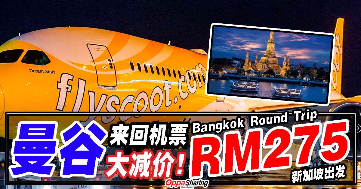 Photo of Scoot廉价航空特别优惠!不只是AirAsia有便宜而已!新加坡>>曼谷 来回RM275而已!