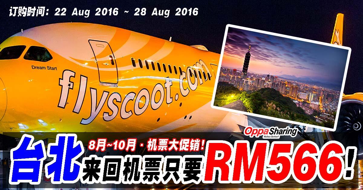 Photo of 新加坡直飞台北Scoot机票特别优惠!来回RM566而已!!