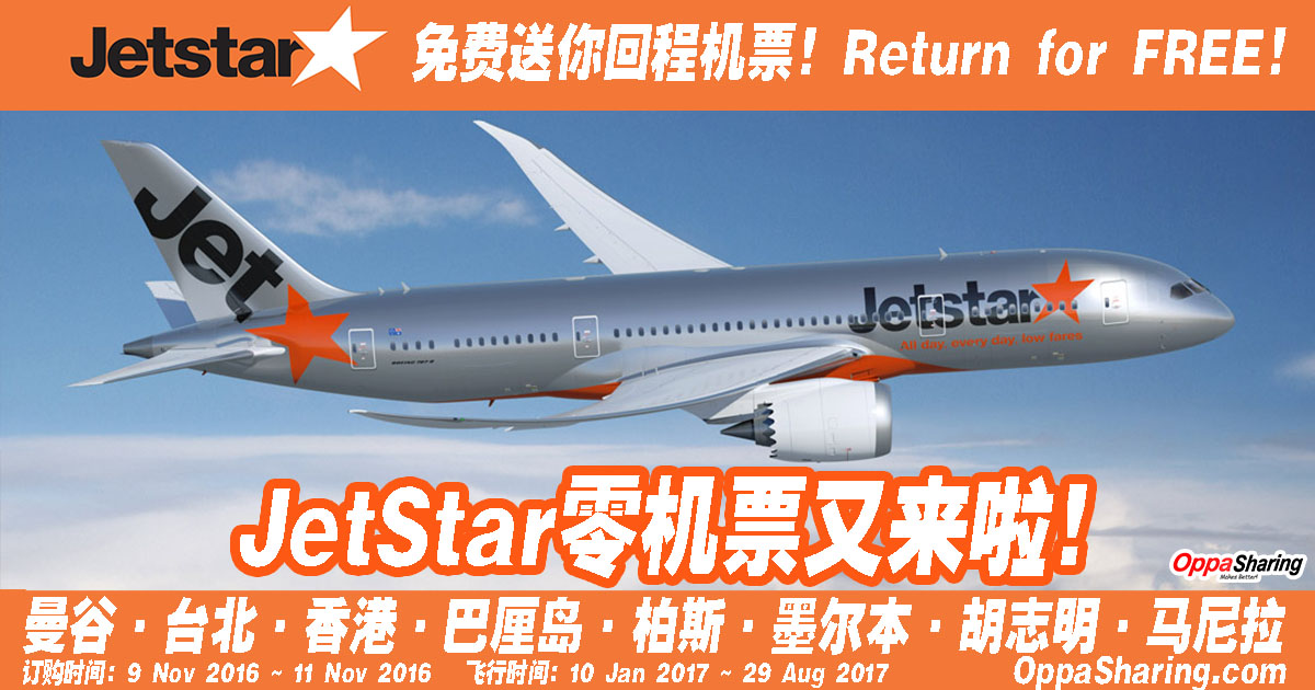 Photo of JetStar零机票!!曼谷·台北·香港·巴厘岛·澳洲·更多回程机票是免费!出发时间到明年8月份!