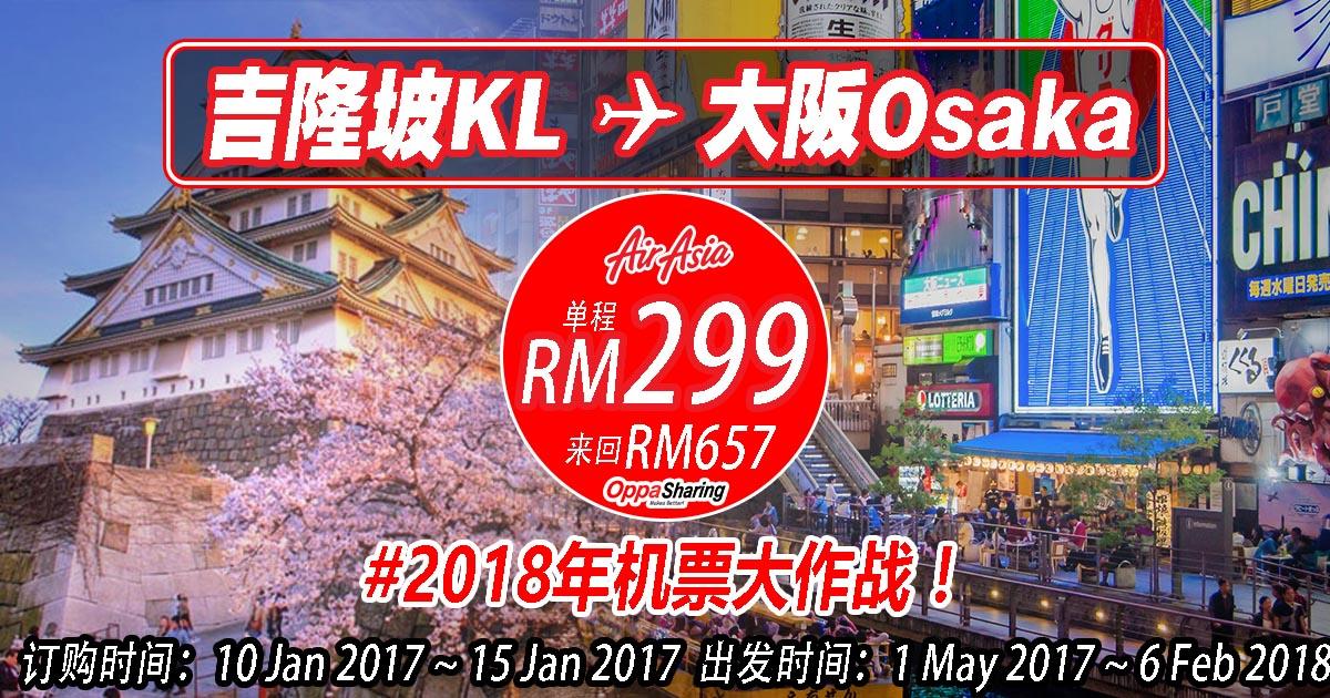 Photo of 【2018年机票大作战!】吉隆坡KUL——大阪Osaka单程RM299!!来回RM657!!