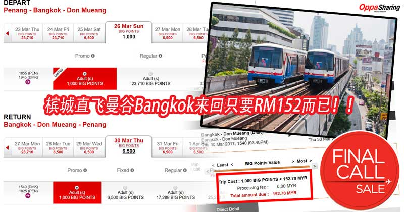 Photo of AirAsia Final Call!!槟城直飞曼谷Bangkok来回只要RM152而已!!