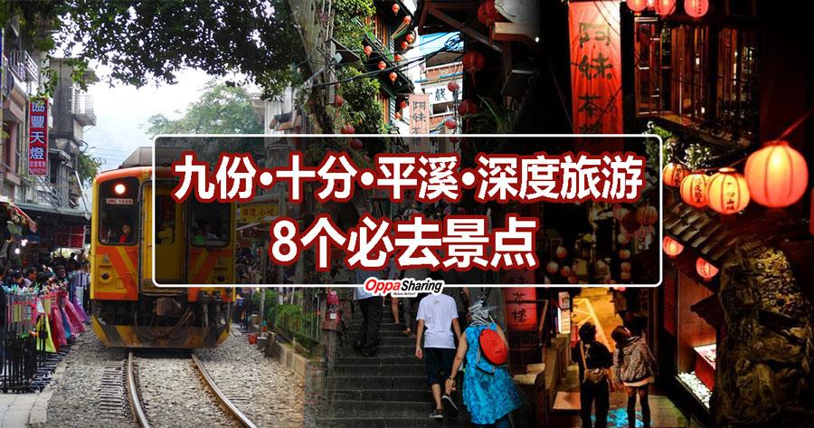 Photo of 九份·十分·平溪·深度旅游,8个必去景点!
