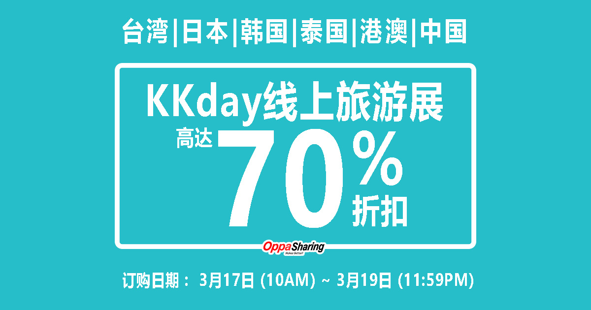 Photo of KKday线上旅游展!Online Travel Fair!高达70%的折扣!