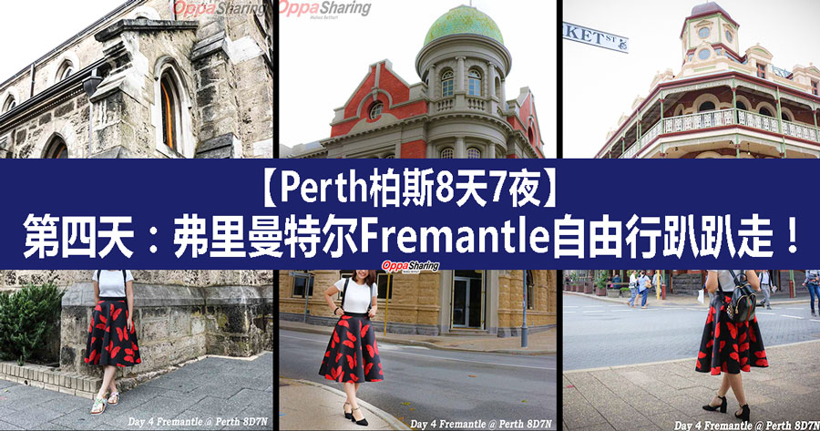 Photo of 【Perth柏斯8天7夜】第四天:弗里曼特尔Fremantle自由行趴趴走!