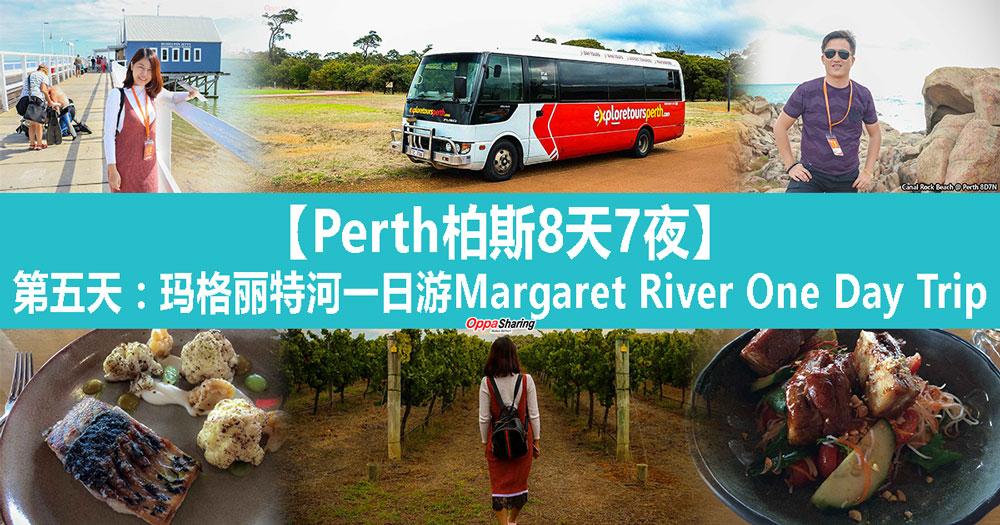 Photo of 【Perth柏斯8天7夜】第五天:玛格丽特河一日游Margaret River One Day Trip