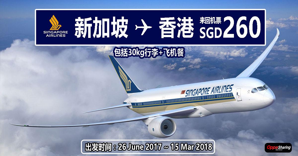 Photo of 新加坡SIN✈香港HKG来回$260全包!包括30kg行李和飞机餐!