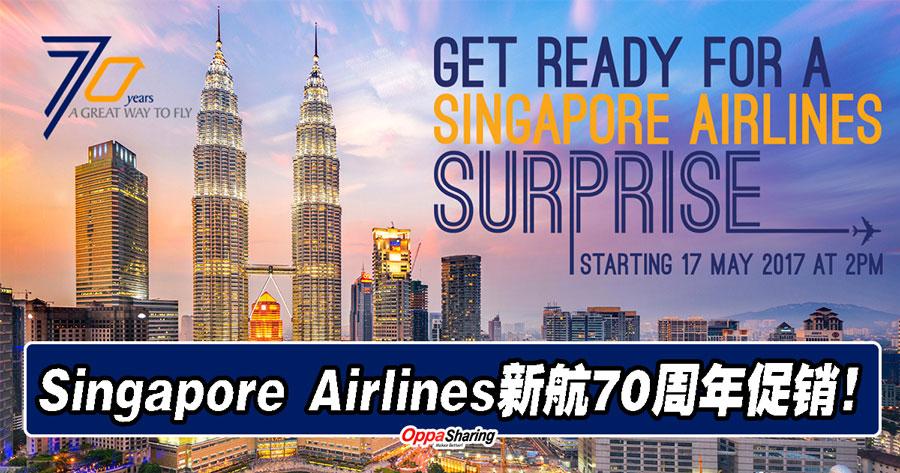 Photo of Singapore Airlines新航70周年促销!香港·首尔·东京·墨尔本·伦敦来回机票全包RM700!!