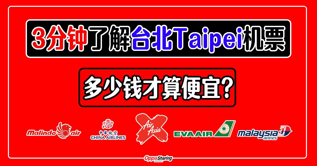 Photo of 3分钟了解台北Taipei机票走势!多少钱才算便宜呢?