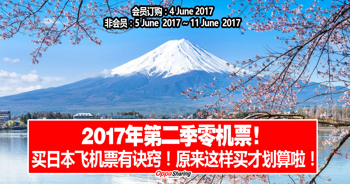 Photo of 2017年第二季零机票!买日本机票有诀窍!原来这样买比较划算啦!!