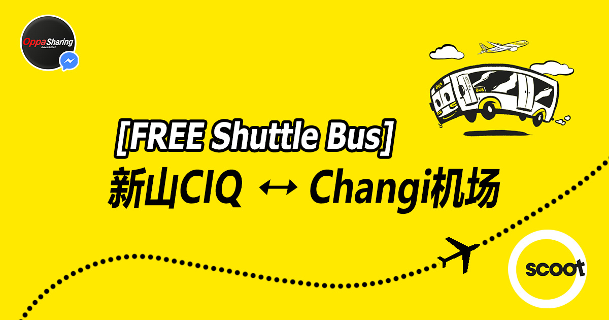 Photo of [FREE Shuttle Bus] 新山CIQ ⇄ 新加坡Changi机场!#Scoot [Valid till 31 Mar 2019]