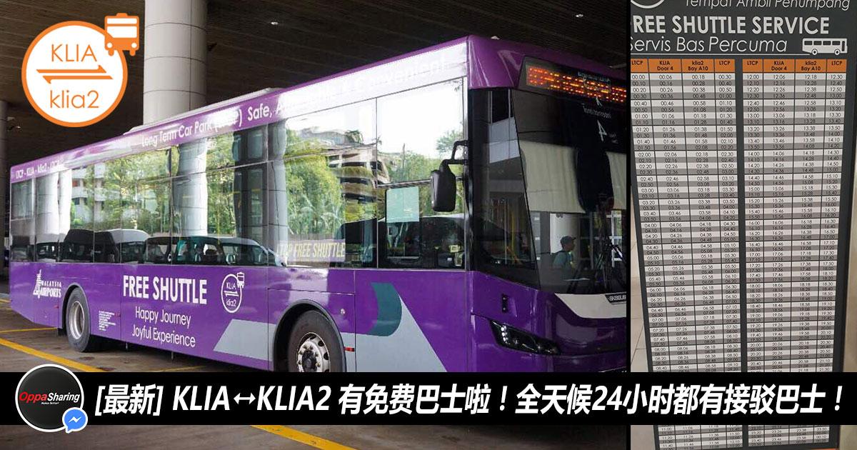 Photo of [最新] KLIA – KLIA2 有免费巴士啦!全天候24小时都有接驳巴士!