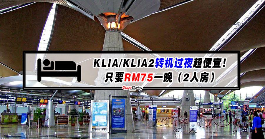 Photo of KLIA/KLIA2转机过夜超便宜!只要RM75一晚(2人房)