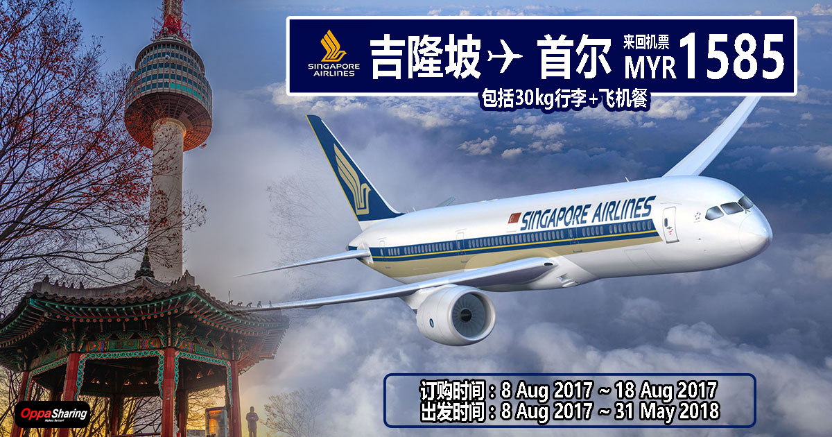 Photo of 搭Singapore Airlines去首尔!来回机票只要RM1585!包括30kg行李和飞机餐!