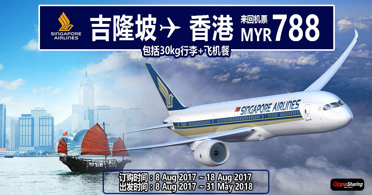 Photo of 搭Singapore Airlines去香港!来回机票只要RM788!包括30kg行李和飞机餐!