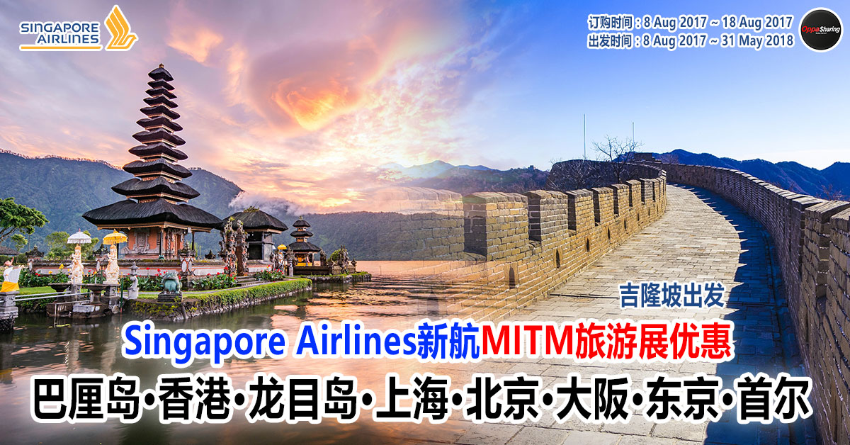 Photo of Singapore Airlines新航MITM旅游展优惠!吉隆坡出发!