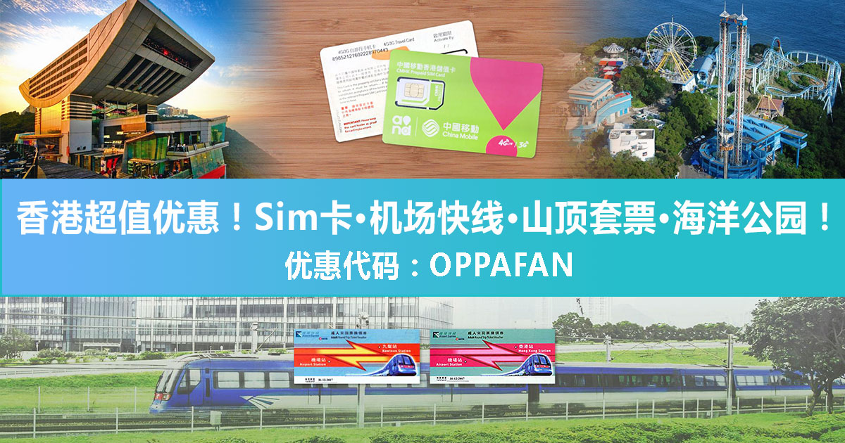 Photo of 香港超值优惠!Sim卡·机场快线·山顶套票·海洋公园折扣代码!