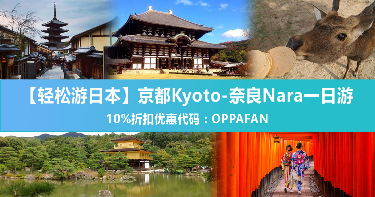 Photo of 【轻松游日本】京都Kyoto-奈良Nara一日游!
