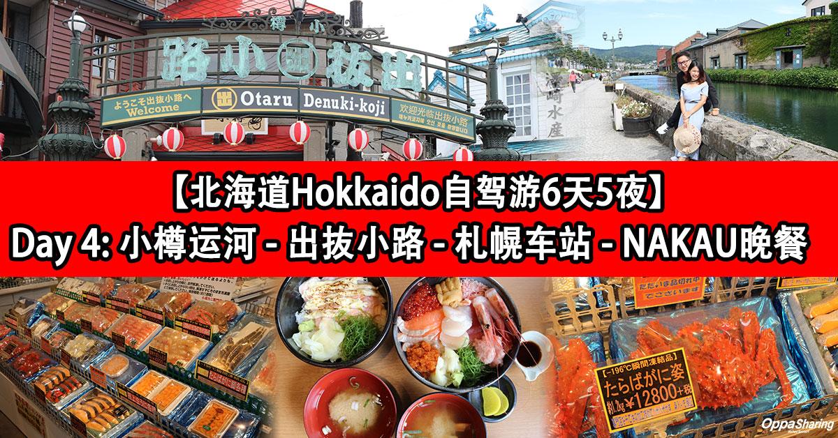 Photo of 【北海道Hokkaido自驾游6天5夜】Day 4:小樽运河 – 出抜小路 – 归还汽车 -札幌车站 – NAKAU晚餐