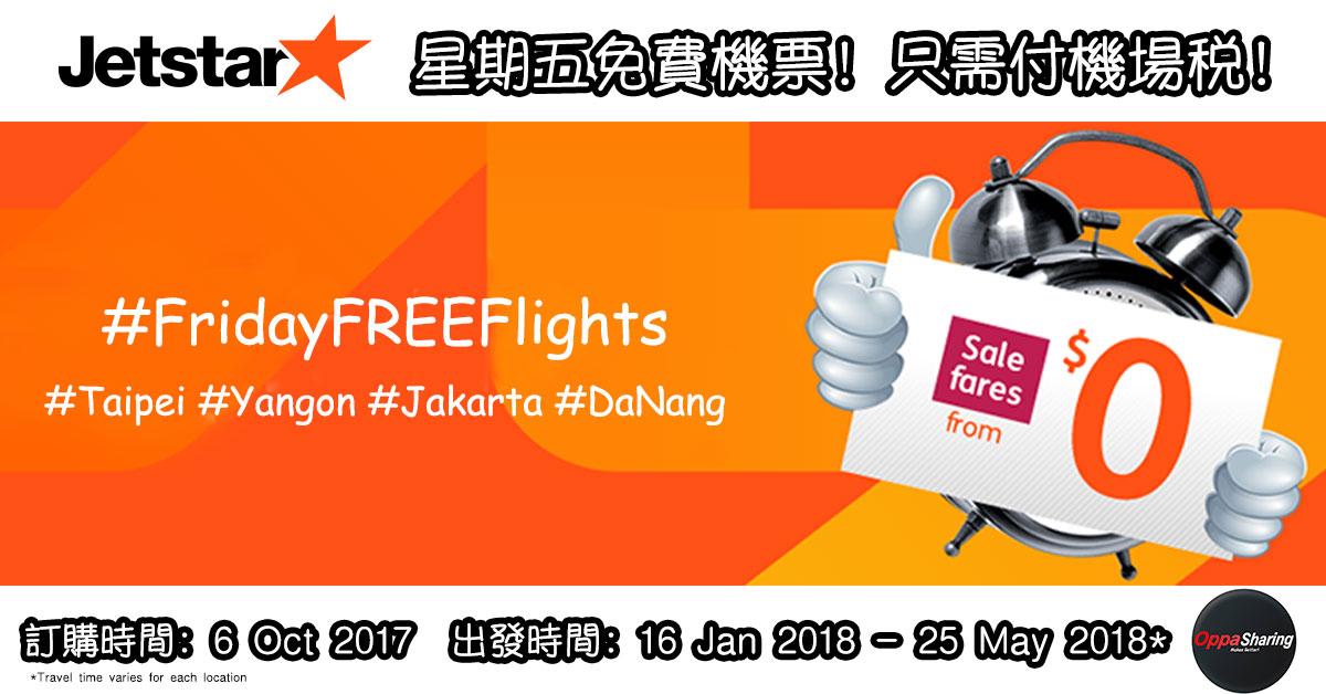 Photo of JetStar零机票!!飞往台北·雅加达·仰光·峴港统统都是 $0