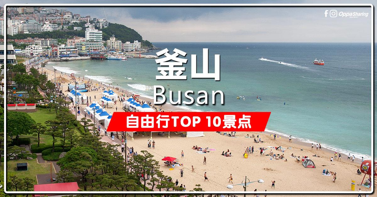 Photo of 【Busan釜山】10大必去景点!