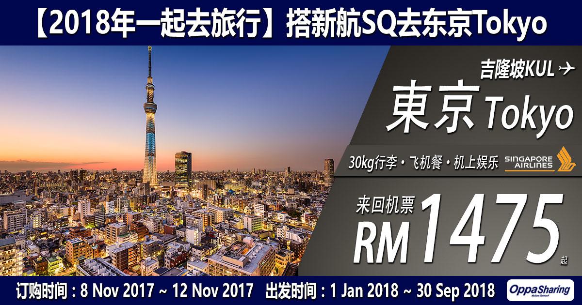 Photo of 2018年一起搭Singapore Airlines去东京Tokyo旅行!全包RM1475!