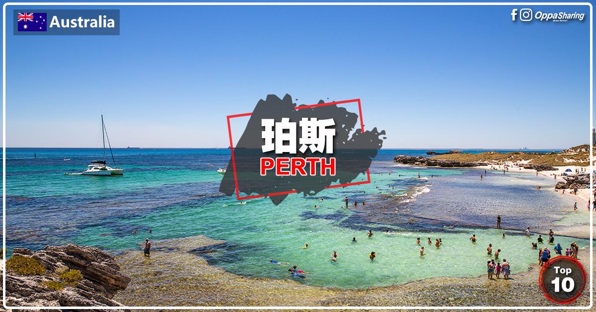 Photo of 【Perth珀斯】自由行10大必去景点!