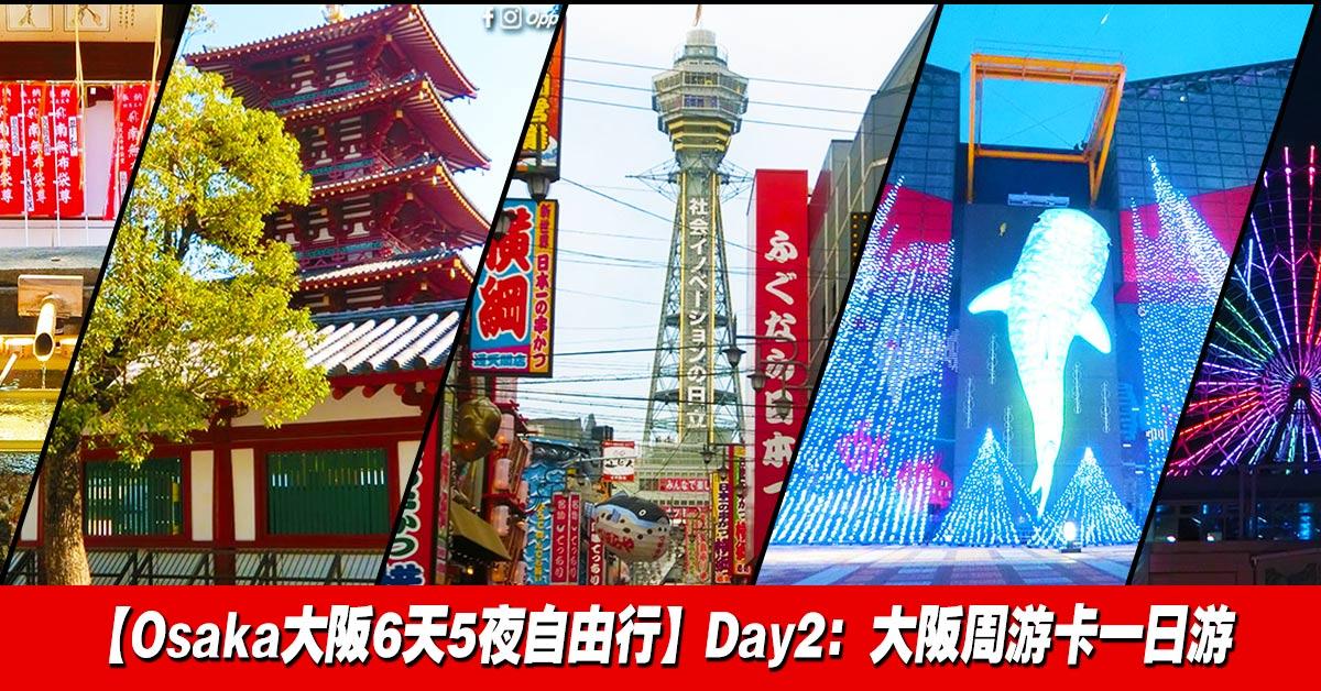 Photo of 【Osaka大阪6天5夜自由行】大阪周游卡一日游