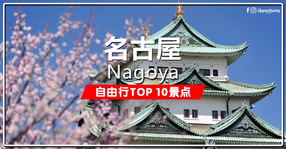 Photo of 【Nagoya名古屋】Top 10必去景点!