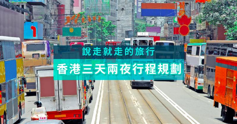 Photo of 【香港】香港三天两夜自由行规划不错过!