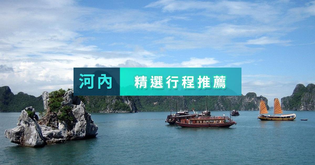 Photo of 【越南】探索河内,一窥自然与人文兼具的秘境