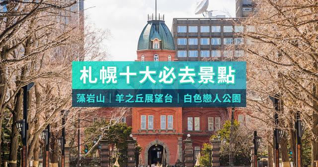 Photo of 【日本】札幌十大必去景点,初游者必看!