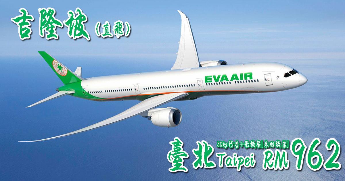 Photo of EVA Air有优惠!吉隆坡-台北TPE来回RM962!开放到12月份!