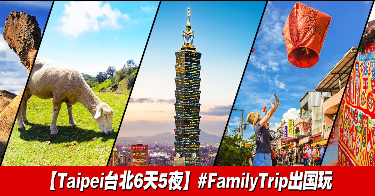 Photo of 【Taipei台北6天5夜】 #Family Trip出国玩