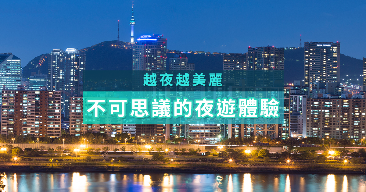 Photo of 【喜爱夜游】日韩十大不可思议的夜生活体验