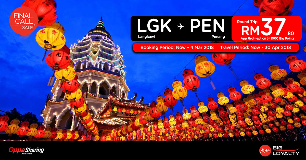 Photo of 【FINAL CALL】兰卡威LGK — 槟城PEN 来回机票RM38![Book Before: 4 Mar 2018]