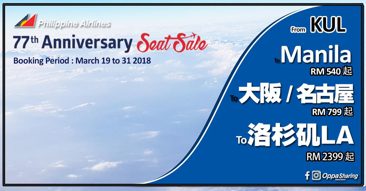 Photo of 【Philipine Airlines 77周年优惠】大阪,东京,洛杉矶都有便宜机票!