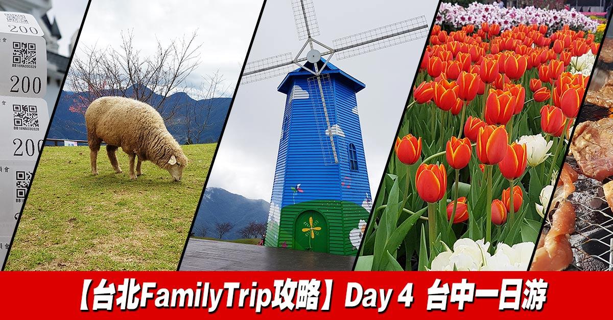 Photo of 【2018台北FamilyTrip攻略】 Day 4 台中一日游