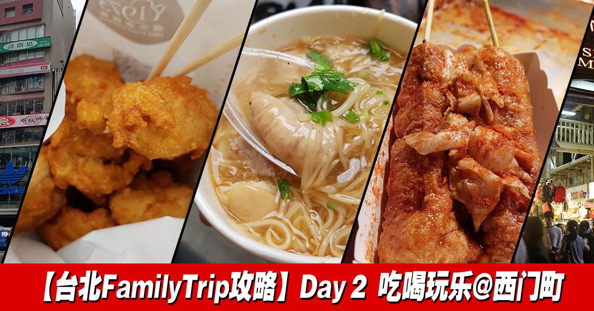 Photo of 【2018台北FamilyTrip攻略】 Day 2 西门町吃喝玩乐