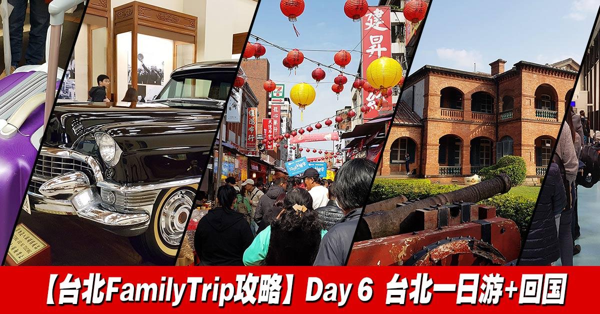 Photo of 【2018台北FamilyTrip攻略】 Day 6 台北一日游 +回国