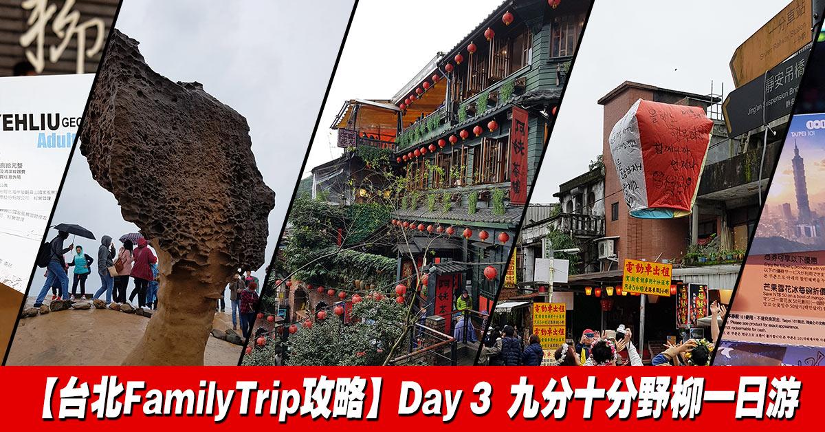 Photo of 【2018台北FamilyTrip攻略】 Day 3 九分十分野柳一日游