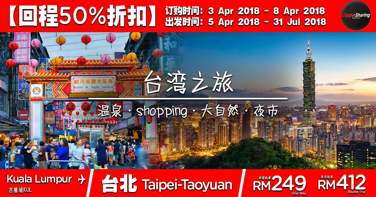 Photo of 【太便宜了】台北Taipei来回机票只要RM412!!!(附上时间表)