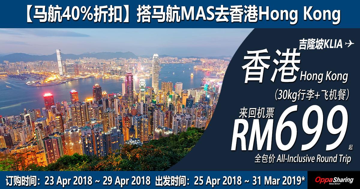 Photo of 【马航MAS高达40%折扣】吉隆坡KUL—香港HKG来回RM699全包!